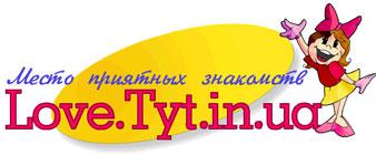 Отличный сайт знакомств Love.Tyt.in.ua